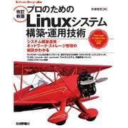 [改訂新版]プロのためのLinuxシステム構築・運用技術 [単行本]