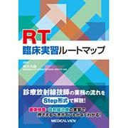RT臨床実習ルートマップ [単行本]