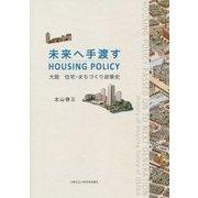 未来へ手渡す HOUSING POLICY―大阪 住宅・まちづくり政策史 [単行本]