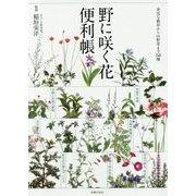 野に咲く花便利帳―身近な雑草から山野草まで248種 [単行本]