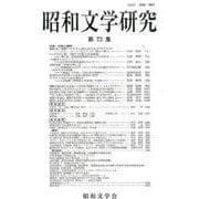 昭和文学研究 第73集 [全集叢書]