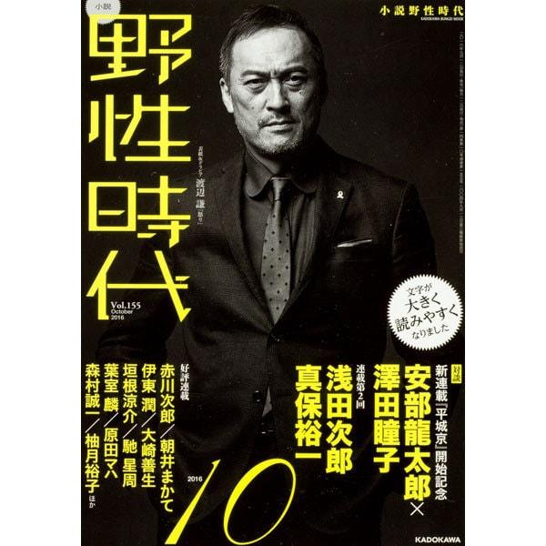 小説野性時代 vol.155 (2016 10)(KADOKAWA文芸MOOK 157) [ムックその他]