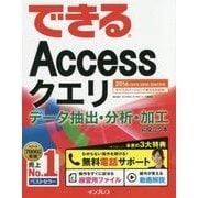 できるAccessクエリ データ抽出・分析・加工に役立つ本 2016/2013/2010/2007対応 [単行本]