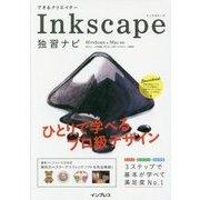 できるクリエイター Inkscape 独習ナビ Windows&Mac対応 [単行本]