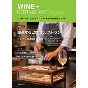 WINE+RESTAURANT [ムックその他]