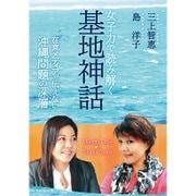 女子力で読み解く基地神話―在京メディアが伝えない沖縄問題の深層 [単行本]