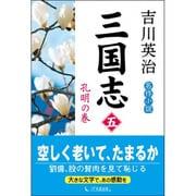 三国志〈第5巻〉孔明の巻 [単行本]