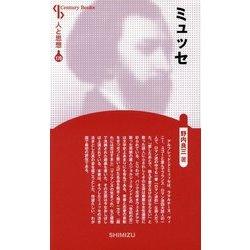 ミュッセ 新装版 (Century Books―人と思想〈170〉) [全集叢書]