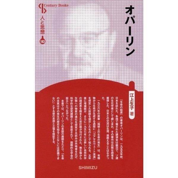 オパーリン 新装版 (Century Books―人と思想〈183〉) [全集叢書]
