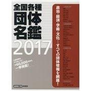 全国各種団体名鑑〈2017〉 [単行本]