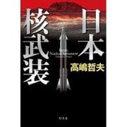 日本核武装 [単行本]