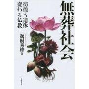 無葬社会―彷徨う遺体 変わる仏教 [単行本]