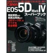キヤノンEOS5D Mark4スーパーブック-大本命フルサイズ一眼レフの使いこなしをこの一冊に!(Gakken Camera Mook) [ムックその他]