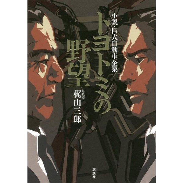 トヨトミの野望―小説・巨大自動車企業 [単行本]