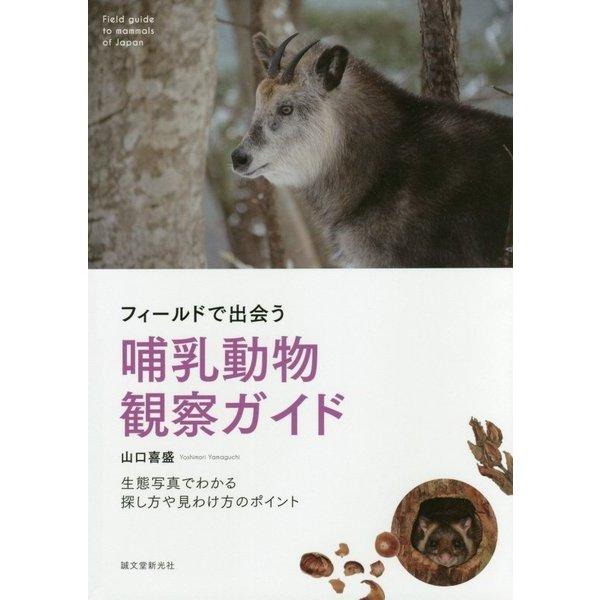 フィールドで出会う哺乳動物観察ガイド―生態写真でわかる探し方や見わけ方のポイント [単行本]
