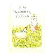 「きょうの猫村さん」卓上カレンダー 2017年 [単行本]