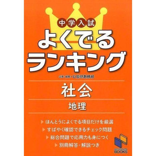 中学入試よくでるランキング社会地理(日能研ブックス) [単行本]