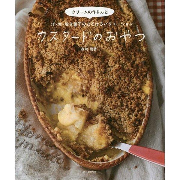 カスタードのおやつ―クリームの作り方と洋・生・焼き菓子のとろけるバリエーション [単行本]
