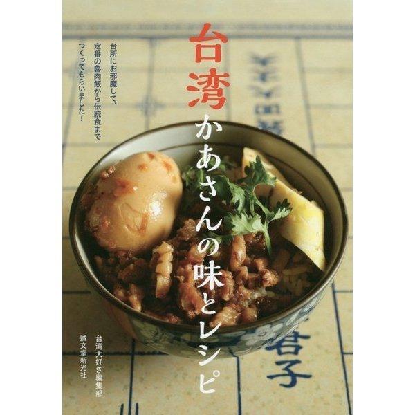 台湾かあさんの味とレシピ―台所にお邪魔して、定番の魯肉飯から伝統食までつくってもらいました! [単行本]