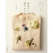 羊毛フェルトの花ブローチ―四季折々の愛らしい花40作品 [単行本]