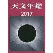 天文年鑑〈2017年版〉 [単行本]