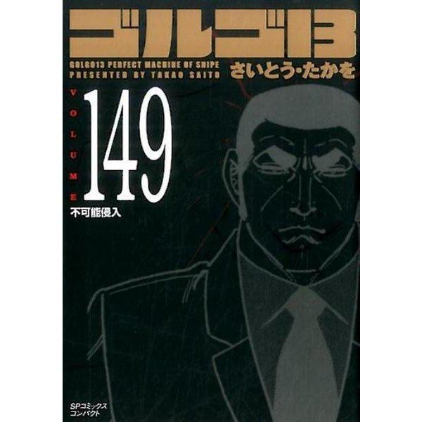 ゴルゴ13 149(SPコミックス コンパクト) [コミック]