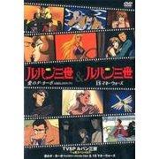 TVSP ルパン三世 イッキ見スペシャル!!! 愛のダ・カーポ~FUJIKO's Unlucky Days~&1$マネーウォーズ [DVD]