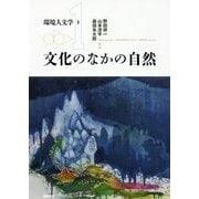 環境人文学〈1〉文化のなかの自然 [単行本]