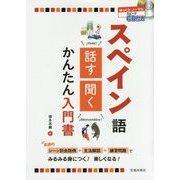 CD付き スペイン語 話す・聞く かんたん入門書 [単行本]
