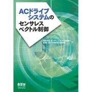 ACドライブシステムのセンサレスベクトル制御 [単行本]
