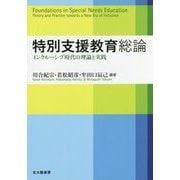 特別支援教育総論―インクルーシブ時代の理論と実践 [単行本]