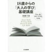 18歳からの「大人の学び」基礎講座―学ぶ、書く、リサーチする、生きる [単行本]
