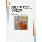 発達の非定型化と心理療法(こころの未来選書) [全集叢書]