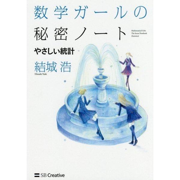 数学ガールの秘密ノート/やさしい統計 [単行本]