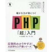 確かな力が身につくPHP「超」入門(Informatics & IDEA) [単行本]