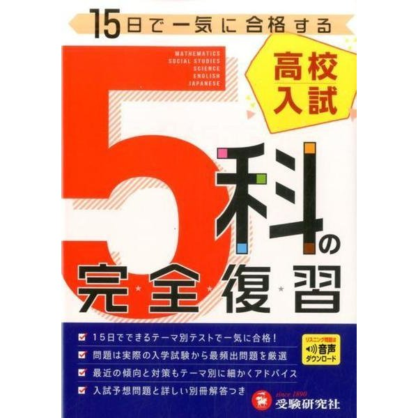 高校入試5科の完全復習 [全集叢書]