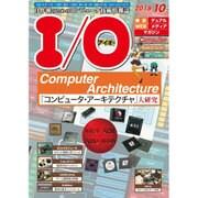 I/O (アイオー) 2016年 10月号 [雑誌]