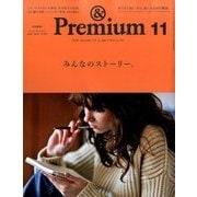 &Premium(アンドプレミアム) 2016年 11月号 [雑誌]