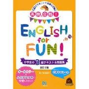 英検合格!ENGLISH for FUN!小学生の3級テキスト&問題集 改訂2版 [全集叢書]