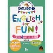 英検合格!ENGLISH for FUN!小学生の4級テキスト&問題集 改訂2版 [全集叢書]