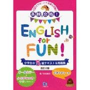 英検合格!ENGLISH for FUN!小学生の5級テキスト&問題集 改訂2版 [全集叢書]