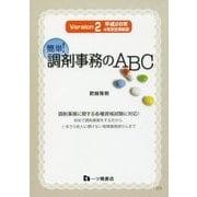 簡単!調剤事務のABC 平成28年4月改訂準拠版 Versi [単行本]