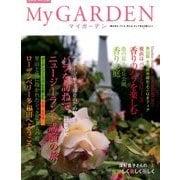 My GARDEN (マイガーデン) 2016年 11月号 No.80 [雑誌]