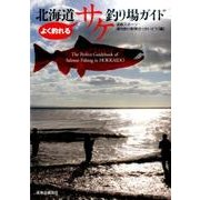 よく釣れる北海道サケ釣り場ガイド [単行本]