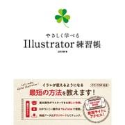 やさしく学べる Illustrator 練習帳(CC/CS6対応) [単行本]