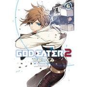 GOD EATER 2(6) (電撃コミックスNEXT) [コミック]