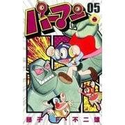 パーマン<5>(てんとう虫コミックス(少年)) [コミック]