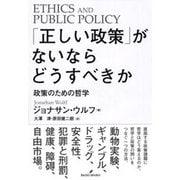 「正しい政策」がないならどうすべきか-政策のための哲学 [単行本]