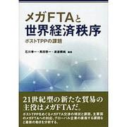 メガFTAと世界経済秩序-ポストTPPの課題 [単行本]
