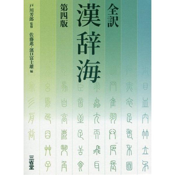 全訳漢辞海 第四版 [事典辞典]